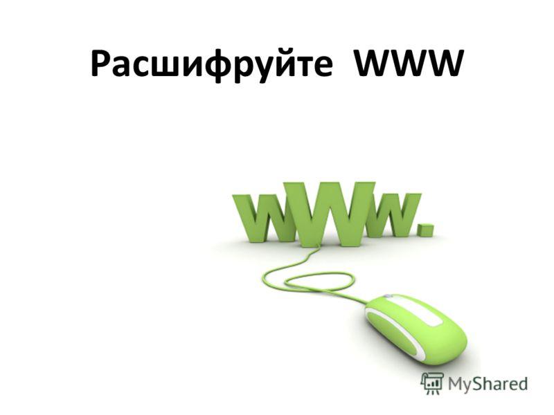 Расшифруйте WWW