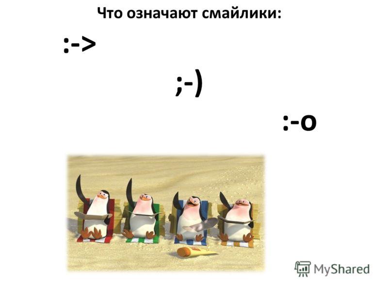 Что означают смайлики: :-> ;-) :-o
