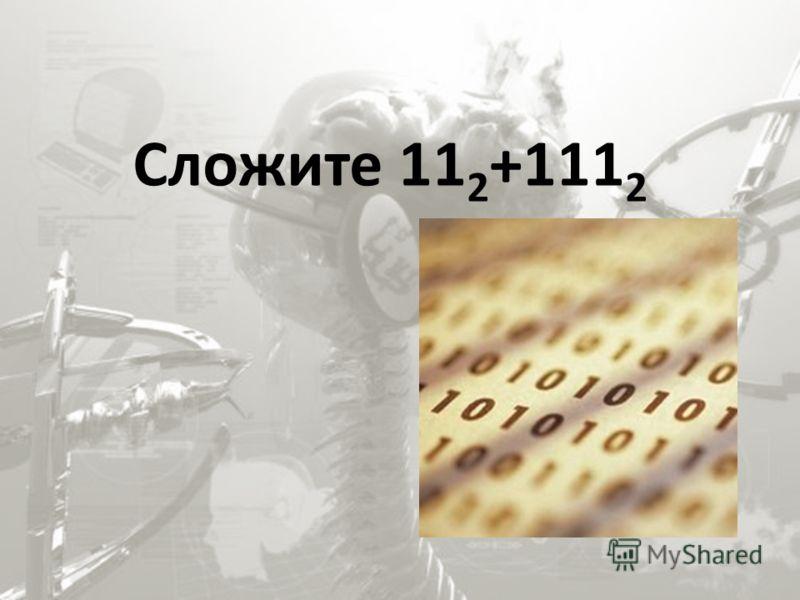 Сложите 11 2 +111 2