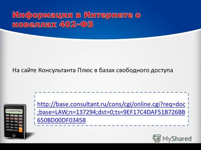 http://base.consultant.ru/cons/cgi/online.cgi?req=doc ;base=LAW;n=137294;dst=0;ts=9EF17C4DAF51B726BB 650BD00DF03458 На сайте Консультанта Плюс в базах свободного доступа