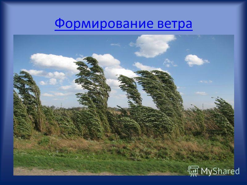Формирование ветра