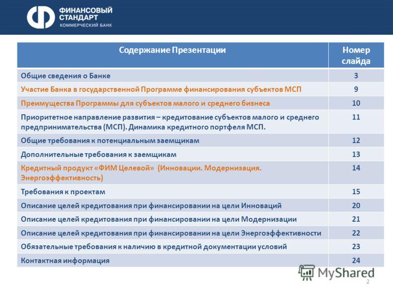 Содержание ПрезентацииНомер слайда Общие сведения о Банке3 Участие Банка в государственной Программе финансирования субъектов МСП9 Преимущества Программы для субъектов малого и среднего бизнеса10 Приоритетное направление развития – кредитование субъе