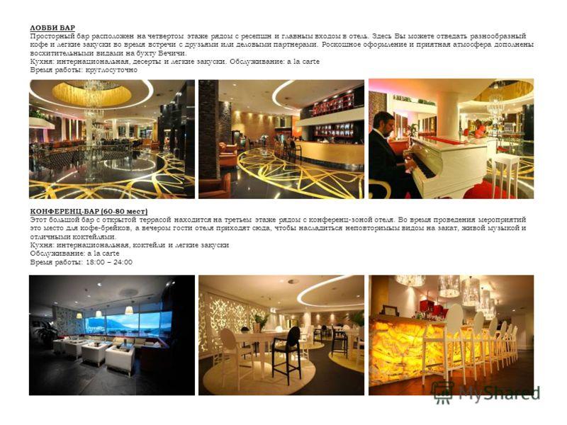 ЛОББИ БАР Просторный бар расположен на четвертом этаже рядом с ресепшн и главным входом в отель. Здесь Вы можете отведать разнообразный кофе и легкие закуски во время встречи с друзьями или деловыми партнерами. Роскошное оформление и приятная атмосфе