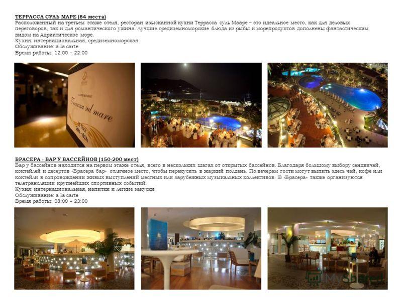 ТЕРРАССА СУЛЬ МАРЕ (84 места) Расположенный на третьем этаже отеля, ресторан изысканной кухни Террасса суль Мааре – это идеальное место, как для деловых переговоров, так и для романтического ужина. Лучшие средиземноморские блюда из рыбы и морепродукт