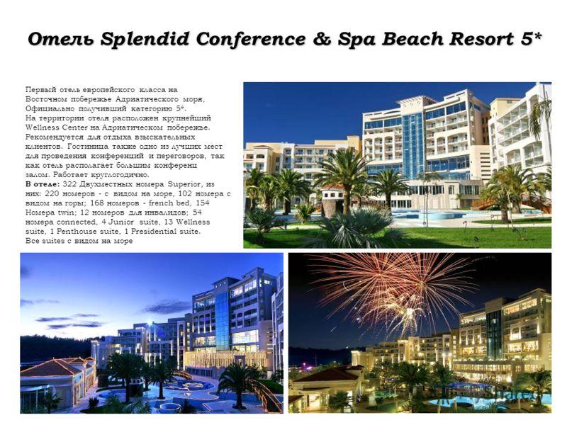Отель Splendid Conference & Spa Beach Resort 5* Первый отель европейского класса на Восточном побережье Адриатического моря, Официально получивший категорию 5*. На территории отеля расположен крупнейший Wellness Center на Адриатическом побережье. Рек