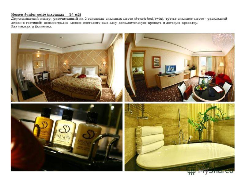 Номер Junior suite (площадь - 54 м2) Двухкомнатный номер, рассчитанный на 2 основных спальных места (french bed/twin), третье спальное место - раскладной диван в гостиной; дополнительно можно поставить еще одну дополнительную кровать и детскую кроват
