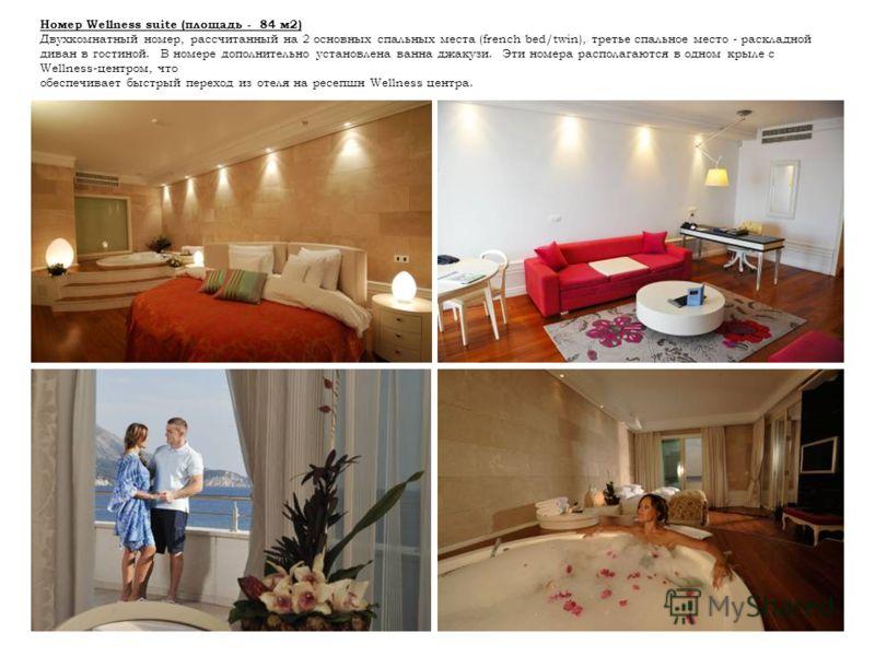 Номер Wellness suite (площадь - 84 м2) Двухкомнатный номер, рассчитанный на 2 основных спальных места (french bed/twin), третье спальное место - раскладной диван в гостиной. В номере дополнительно установлена ванна джакузи. Эти номера располагаются в