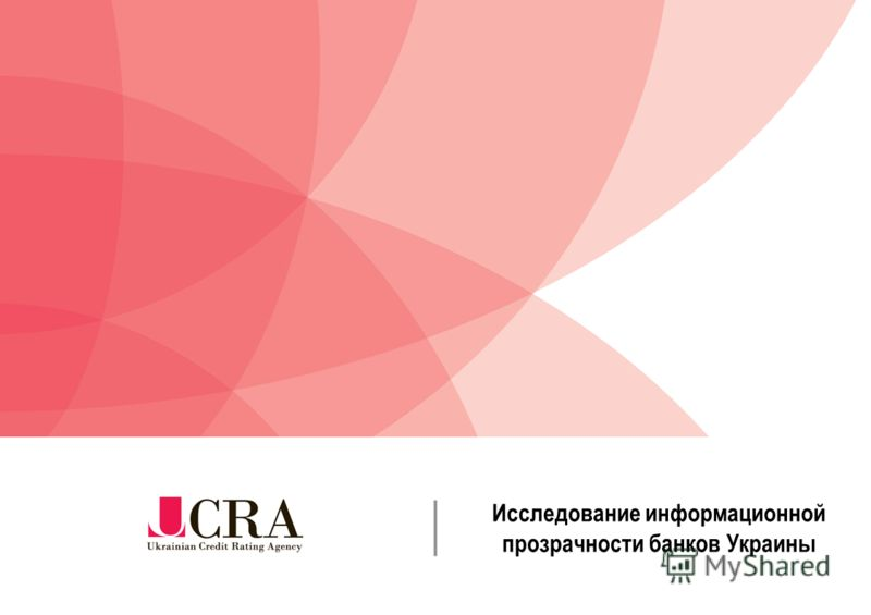 Исследование информационной прозрачности банков Украины