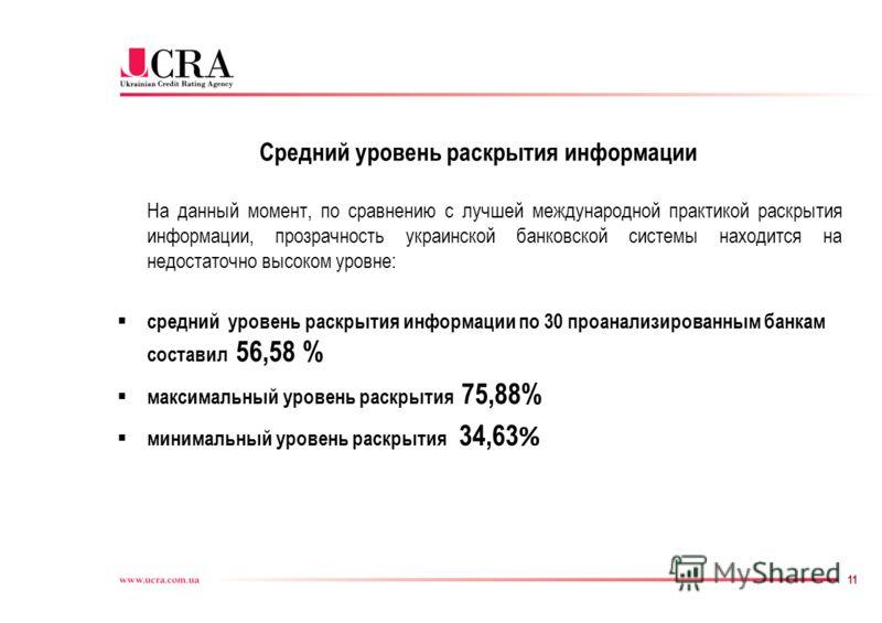 11 Средний уровень раскрытия информации На данный момент, по сравнению с лучшей международной практикой раскрытия информации, прозрачность украинской банковской системы находится на недостаточно высоком уровне: средний уровень раскрытия информации по