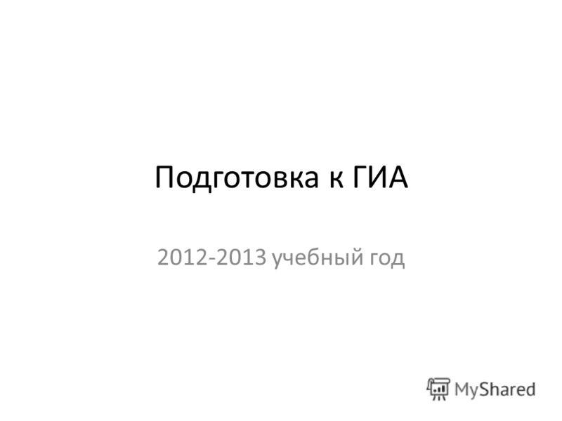 Подготовка к ГИА 2012-2013 учебный год