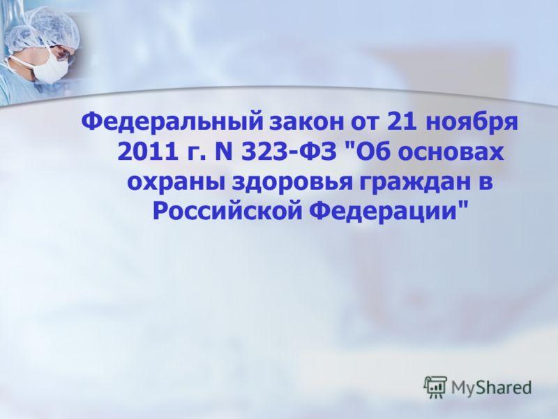 Федеральный закон от 21 ноября 2011 г. N 323-ФЗ Об основах охраны здоровья граждан в Российской Федерации