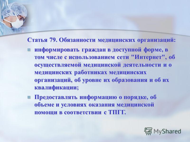 Статья 79. Обязанности медицинских организаций: информировать граждан в доступной форме, в том числе с использованием сети