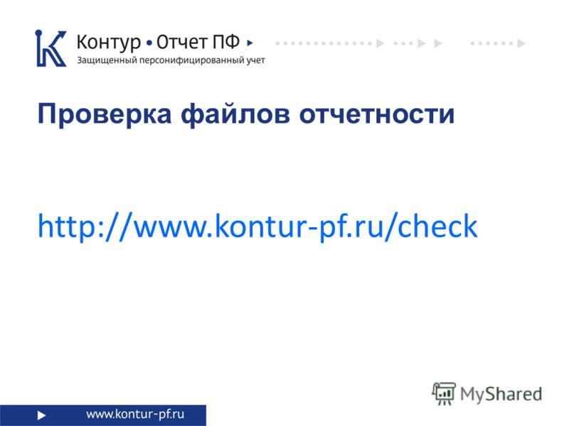 Проверка файлов отчетности http://www.kontur-pf.ru/check
