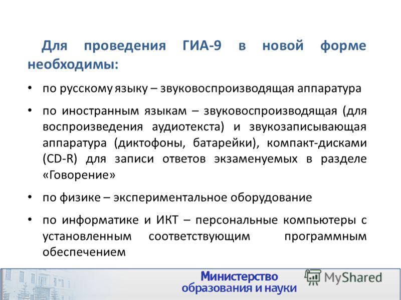 115 Для проведения ГИА-9 в новой форме необходимы: по русскому языку – звуковоспроизводящая аппаратура по иностранным языкам – звуковоспроизводящая (для воспроизведения аудиотекста) и звукозаписывающая аппаратура (диктофоны, батарейки), компакт-диска