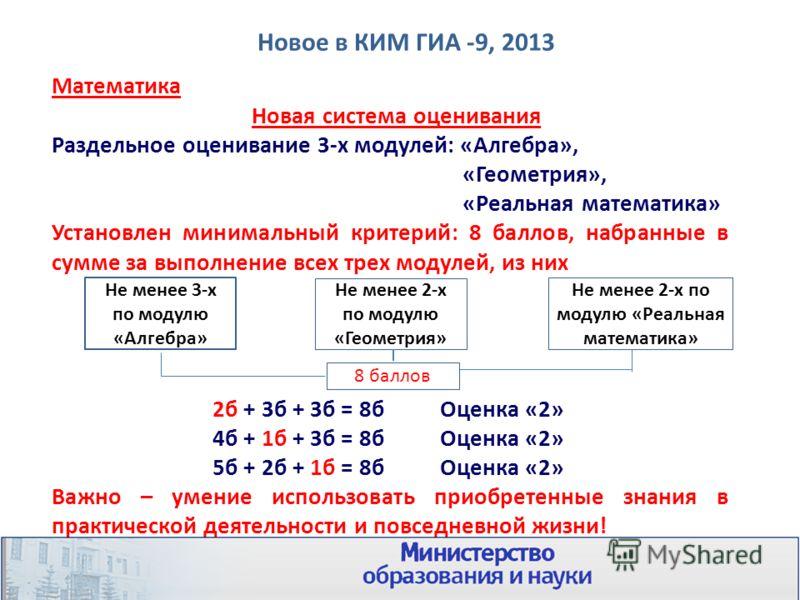 117 Математика Новая система оценивания Раздельное оценивание 3-х модулей: «Алгебра», «Геометрия», «Реальная математика» Установлен минимальный критерий: 8 баллов, набранные в сумме за выполнение всех трех модулей, из них 2б + 3б + 3б = 8б Оценка «2»