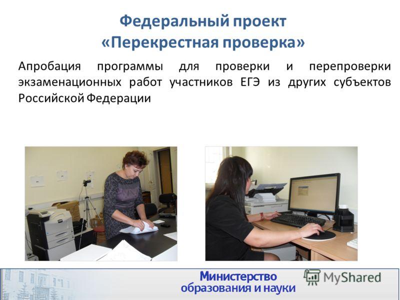 Федеральный проект «Перекрестная проверка» Апробация программы для проверки и перепроверки экзаменационных работ участников ЕГЭ из других субъектов Российской Федерации
