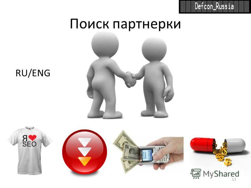 Поиск партнерки RU/ENG 13