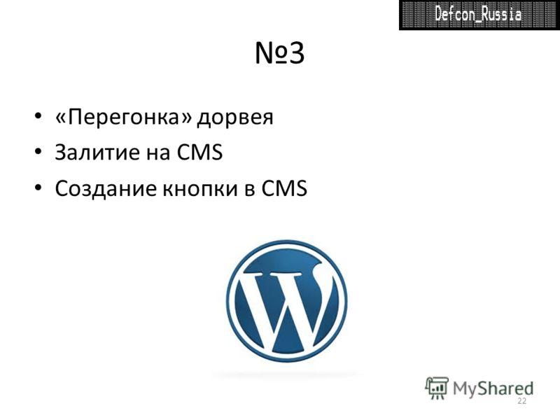 3 «Перегонка» дорвея Залитие на CMS Создание кнопки в CMS 22