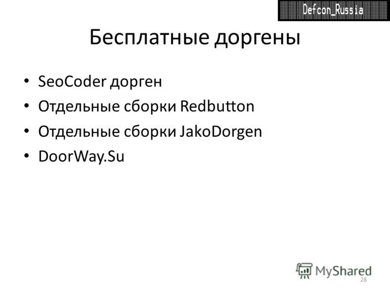 Бесплатные доргены SeoCoder дорген Отдельные сборки Redbutton Отдельные сборки JakoDorgen DoorWay.Su 28