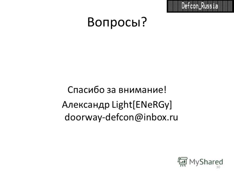 Вопросы? Спасибо за внимание! Александр Light[ENeRGy] doorway-defcon@inbox.ru 30