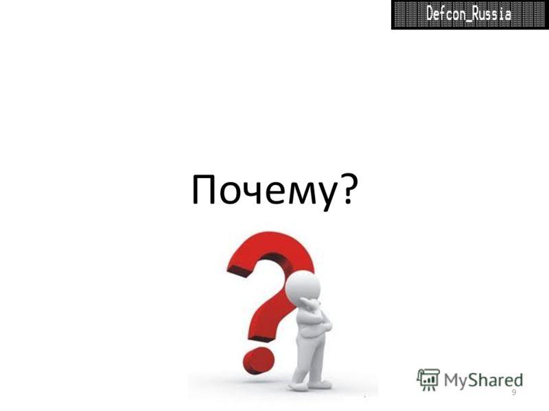 Почему? 9