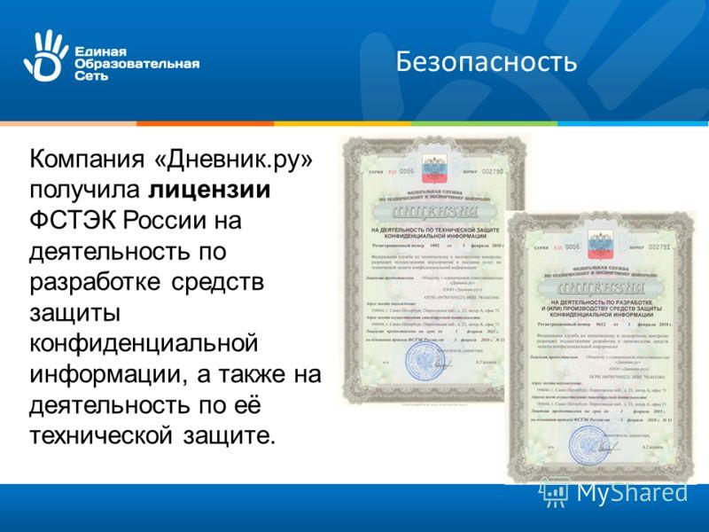 Безопасность Компания «Дневник.ру» получила лицензии ФСТЭК России на деятельность по разработке средств защиты конфиденциальной информации, а также на деятельность по её технической защите.