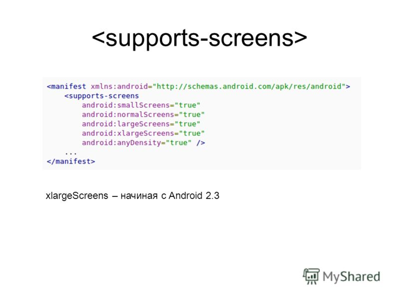 xlargeScreens – начиная с Android 2.3