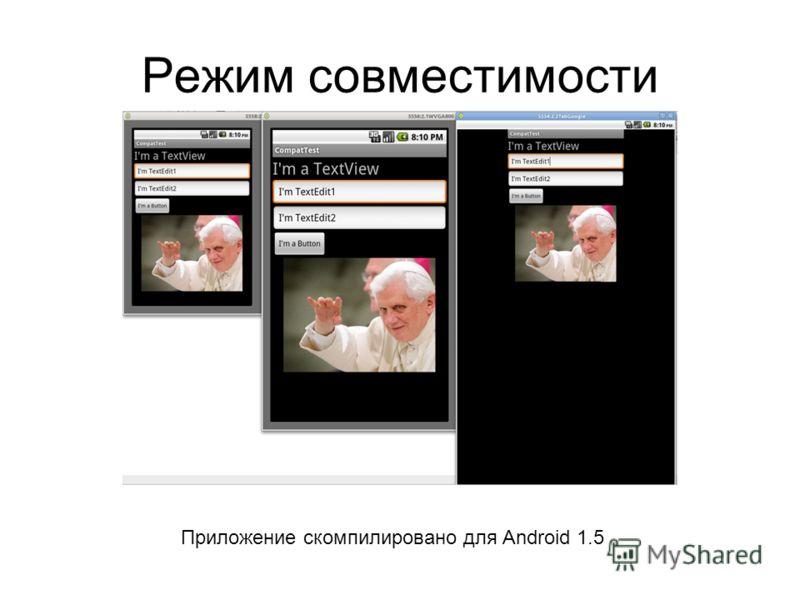 Режим совместимости Приложение скомпилировано для Android 1.5