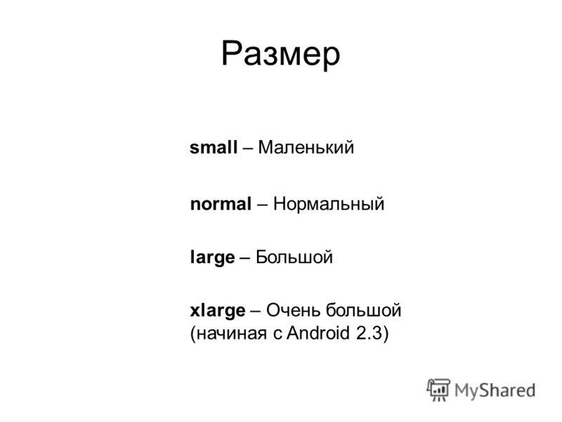 Размер small – Маленький normal – Нормальный large – Большой xlarge – Очень большой (начиная с Android 2.3)