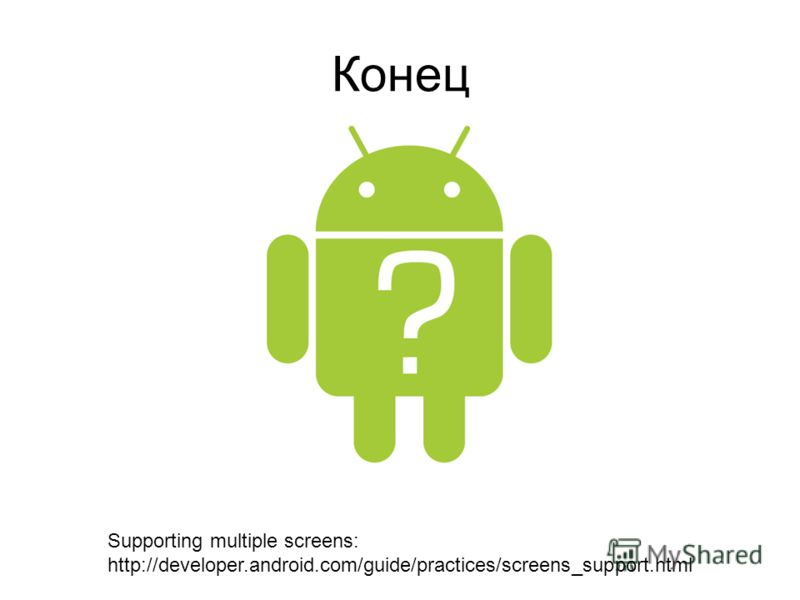 Конец Supporting multiple screens: http://developer.android.com/guide/practices/screens_support.html