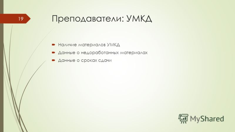 Преподаватели: УМКД Наличие материалов УМКД Данные о недоработанных материалах Данные о сроках сдачи 19