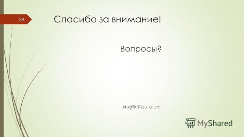 Спасибо за внимание! Вопросы? kruglik@ksu.ks.ua 28
