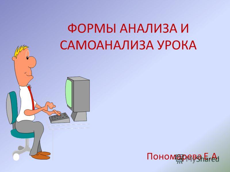 ФОРМЫ АНАЛИЗА И САМОАНАЛИЗА УРОКА Пономарева Е.А.