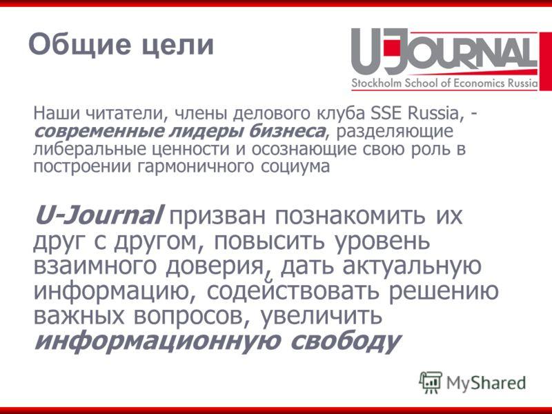 Общие цели Наши читатели, члены делового клуба SSE Russia, - современные лидеры бизнеса, разделяющие либеральные ценности и осознающие свою роль в построении гармоничного социума U-Journal призван познакомить их друг с другом, повысить уровень взаимн