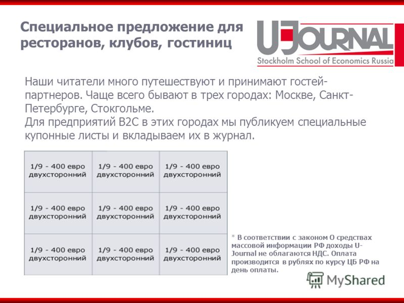 Специальное предложение для ресторанов, клубов, гостиниц Наши читатели много путешествуют и принимают гостей- партнеров. Чаще всего бывают в трех городах: Москве, Санкт- Петербурге, Стокгольме. Для предприятий B2C в этих городах мы публикуем специаль