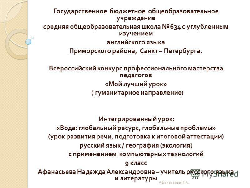 Английского языка приморского района