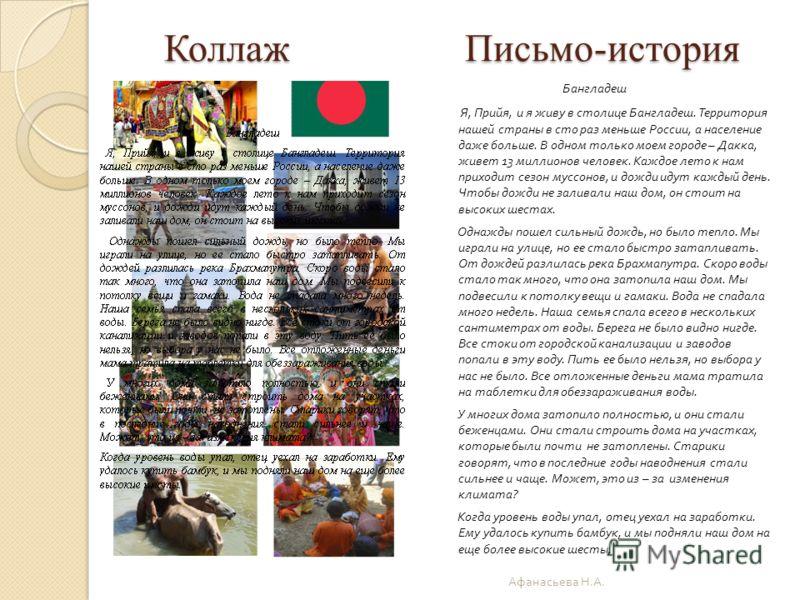 Бангладеш Я, Прийя, и я живу в столице Бангладеш. Территория нашей страны в сто раз меньше России, а население даже больше. В одном только моем городе – Дакка, живет 13 миллионов человек. Каждое лето к нам приходит сезон муссонов, и дожди идут каждый