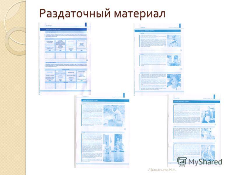 Раздаточный материал Афанасьева Н. А.