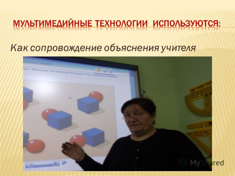 Как сопровождение объяснения учителя