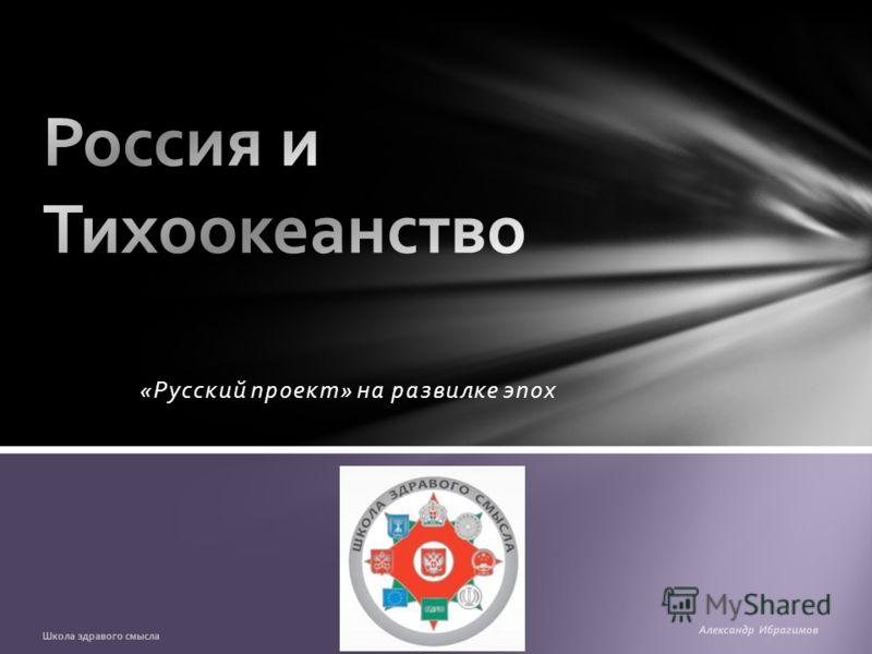 «Русский проект» на развилке эпох Школа здравого смысла Александр Ибрагимов