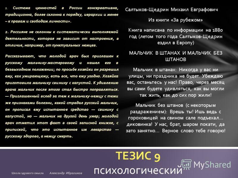 ТЕЗИС 9 психологический 1. Система ценностей в России консервативна, традиционна, более склонна к порядку, иерархии и менее – к правам и свободам личности». 2. Россияне не склонны к систематически выполняемой деятельности, которая не зависит от настр
