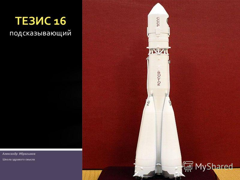 ТЕЗИС 16 подсказывающий Школа здравого смысла Александр Ибрагимов