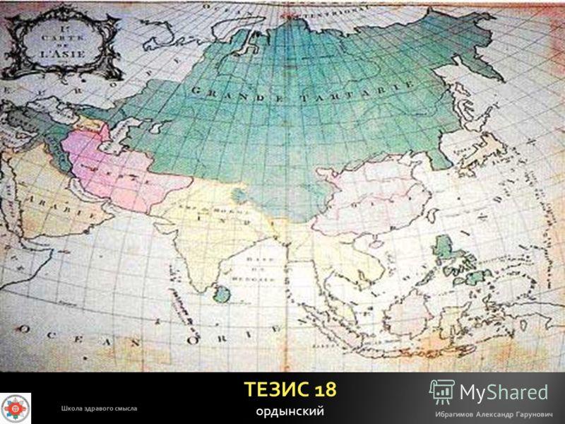Школа здравого смысла Ибрагимов Александр Гарунович ТЕЗИС 18 ордынский