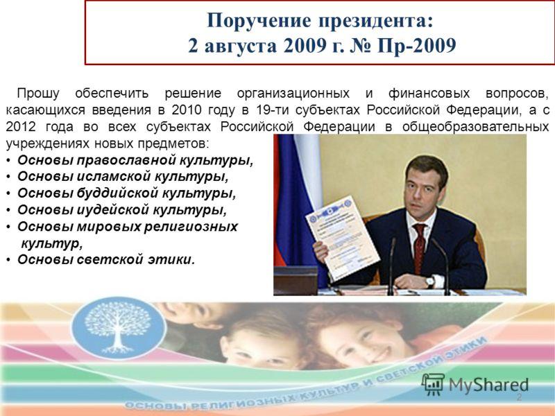 Поручение президента: 2 августа 2009 г. Пр-2009 2 Прошу обеспечить решение организационных и финансовых вопросов, касающихся введения в 2010 году в 19-ти субъектах Российской Федерации, а с 2012 года во всех субъектах Российской Федерации в общеобраз