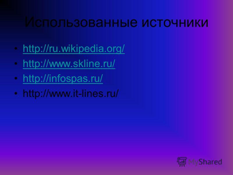 Использованные источники http://ru.wikipedia.org/ http://www.skline.ru/ http://infospas.ru/ http://www.it-lines.ru/