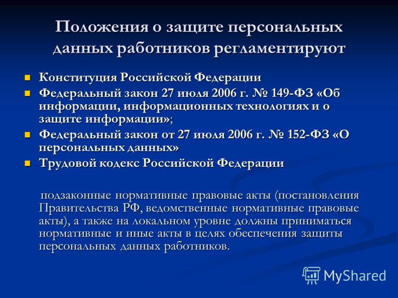 Доклад на тему защита персональных данных 1280