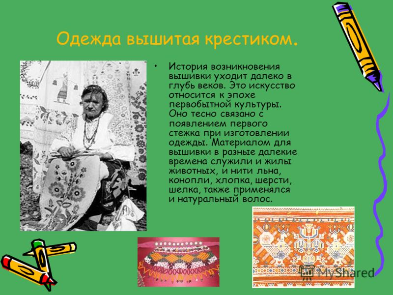 История возникновения вышивки крестиком