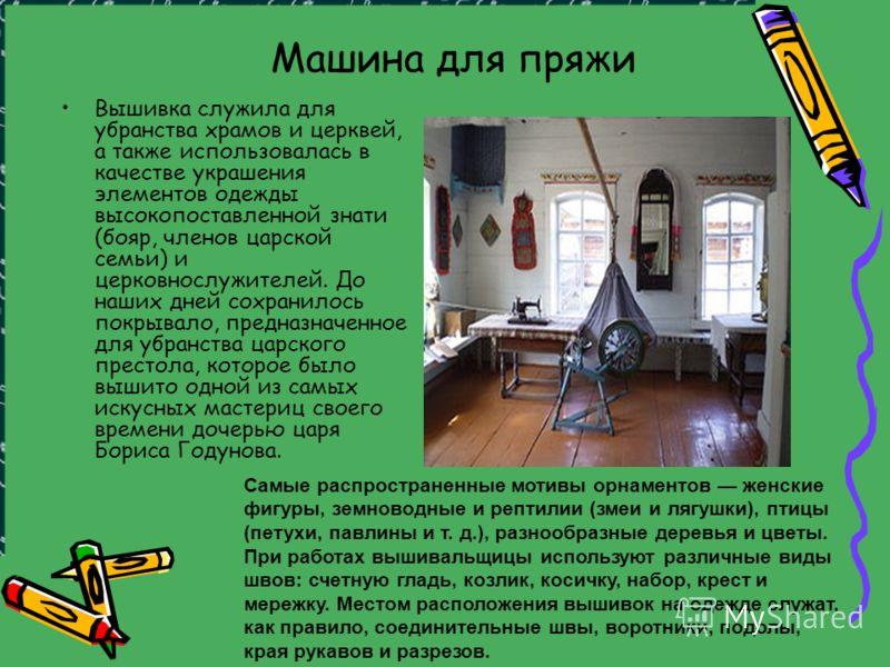 Достаточно часто в работах русских мастериц можно встретить образы мифических животных, райских птиц, священных деревьев и фигуры людей.