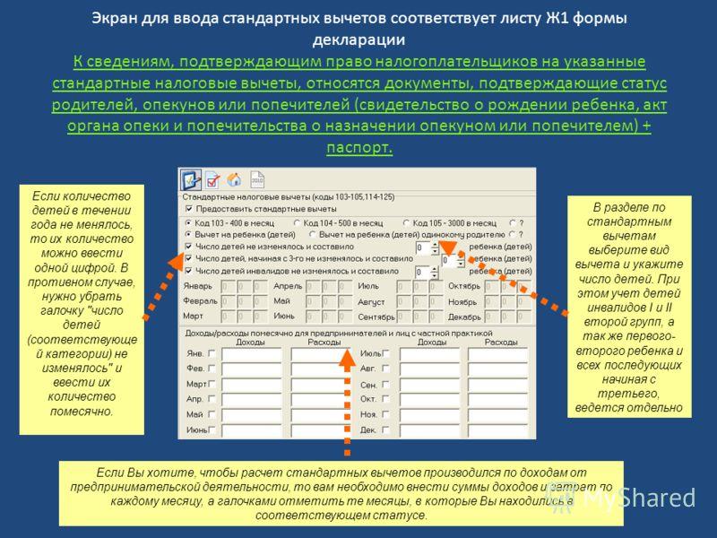 Экран для ввода стандартных вычетов соответствует листу Ж1 формы декларации К сведениям, подтверждающим право налогоплательщиков на указанные стандартные налоговые вычеты, относятся документы, подтверждающие статус родителей, опекунов или попечителей