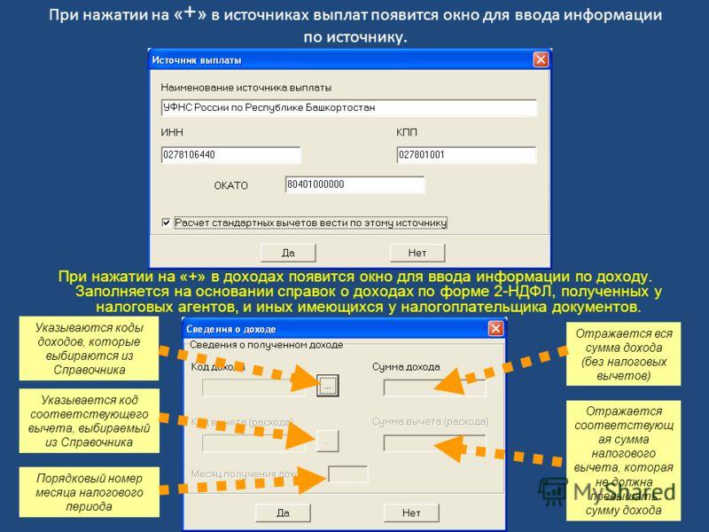 При нажатии на « + » в источниках выплат появится окно для ввода информации по источнику. При нажатии на «+» в доходах появится окно для ввода информации по доходу. Заполняется на основании справок о доходах по форме 2-НДФЛ, полученных у налоговых аг